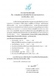 ประกาศ การผ่อนผันการตรวจเลือกทหาร.pdf.01